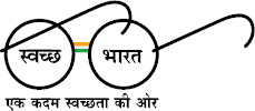 Swach Bharat Mission (External Site that will open in a new window)